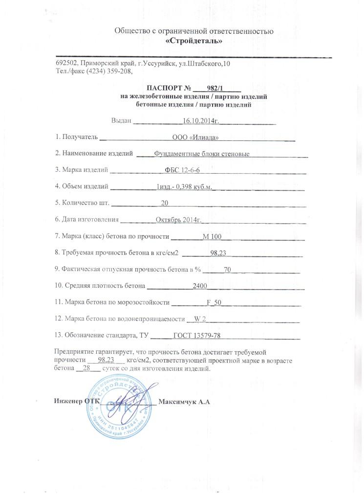 2.паспорт качества ЖБИ
