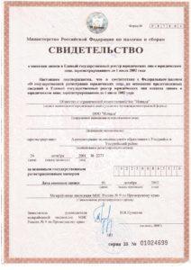 svidetelstvo-EGRYUL-o-registratsii-do-01.07.2002g